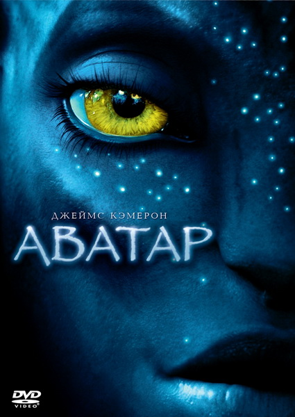 Аватар [Расширенная версия] / Avatar [Extended Collector's Cut]