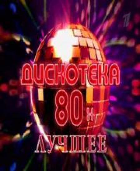 смотреть дискотеку 80: