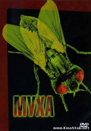 Муха / The Fly