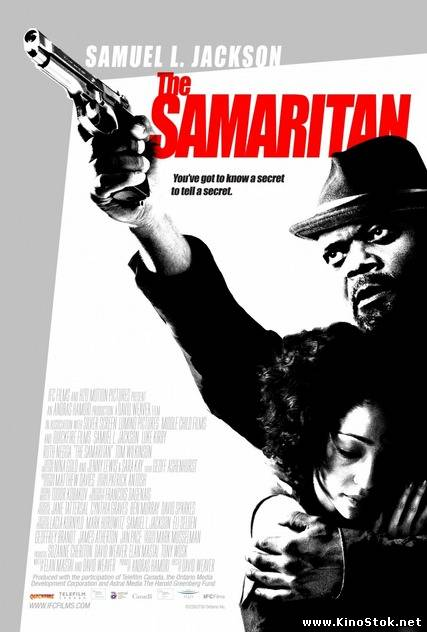 Самаритянин / The Samaritan / Fury