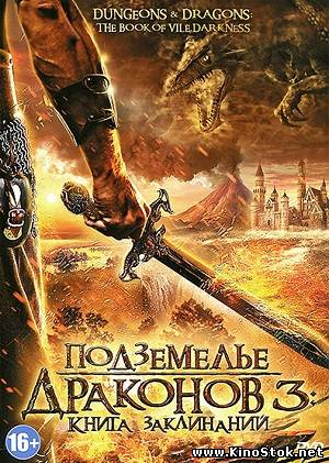 Подземелье драконов 3 / Dungeons & Dragons: The Book of Vile Darkness