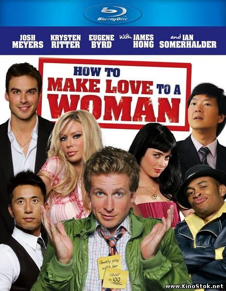 Как заняться любовью с женщиной / How to Make Love to a Woman (2010