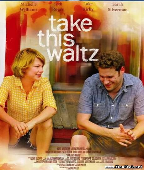 Любит / Не любит / Take This Waltz