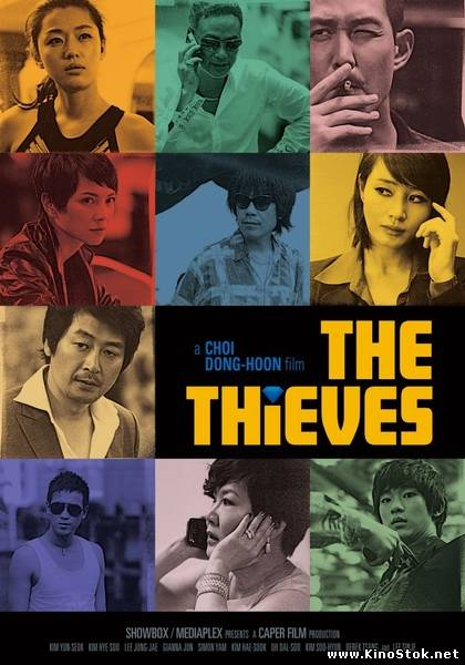 Воры / The Thieves