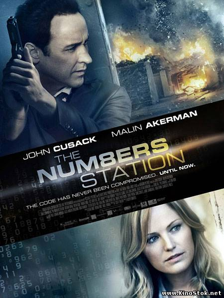 Цифровая радиостанция / The Numbers Station
