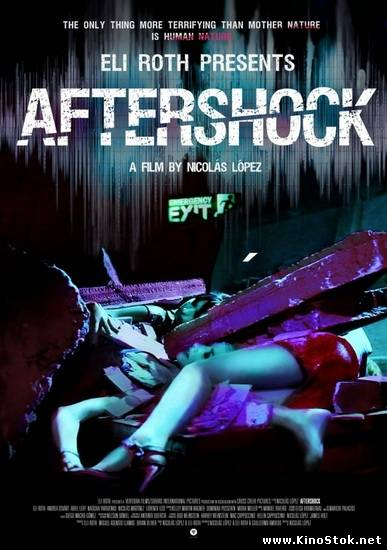 Афтершок / Aftershock
