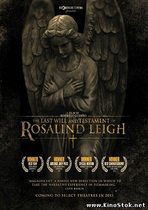Завещание / The Last Will and Testament of Rosalind Leigh
