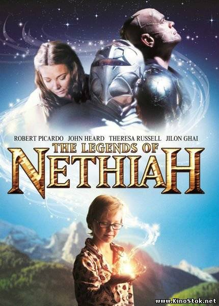 Легенды Нетайи / The Legends of Nethiah