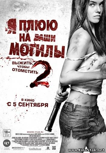 Я плюю на ваши могилы 2 / I Spit On Your Grave 2