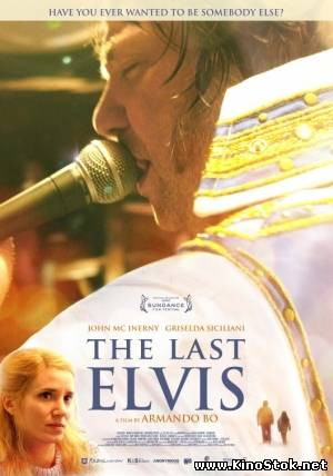 Последний Элвис / The Last Elvis / El último Elvis