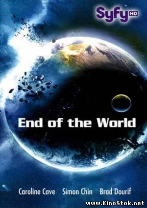 Апокалипсис / End of the World