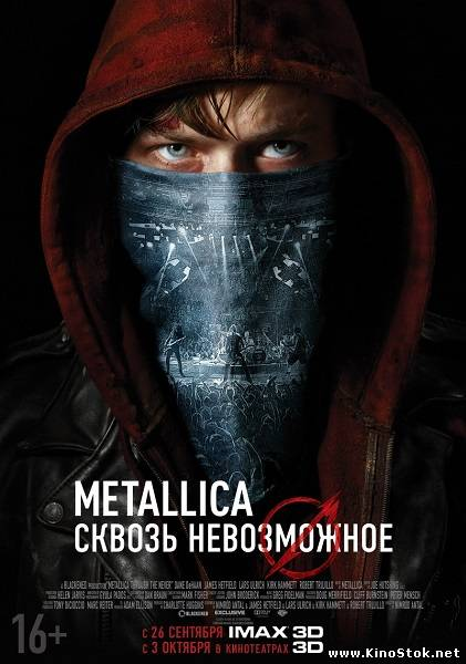 Metallica: Сквозь невозможное / Metallica Through the Never
