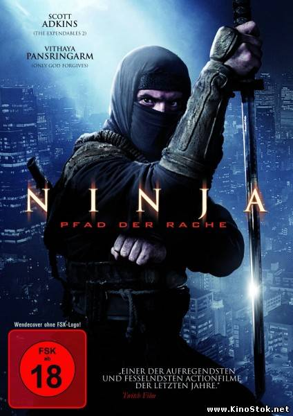 Ниндзя 2 / Ninja: Shadow of a Tear