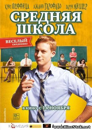 Средняя школа / General Education