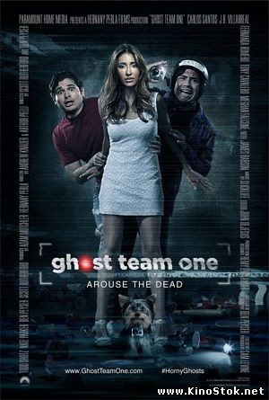 Охотники за духами / Ghost Team One