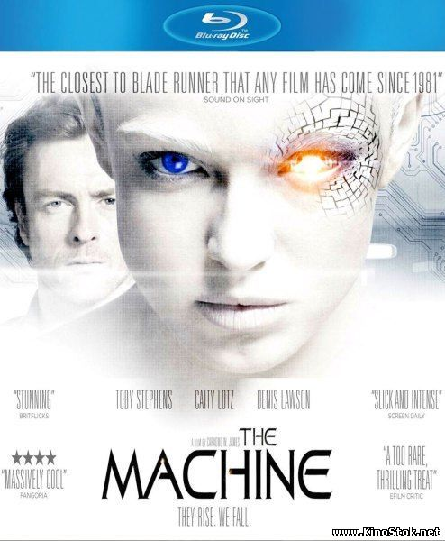 Машина / The Machine