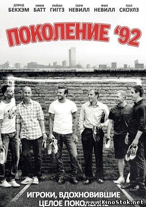 Класс 92 / The Class of 92