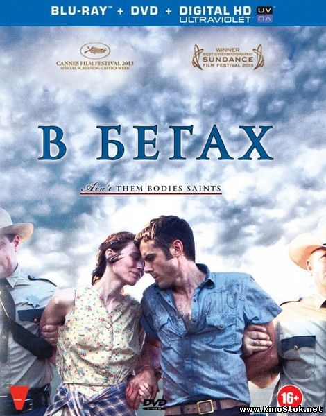 В бегах / Ain't Them Bodies Saints