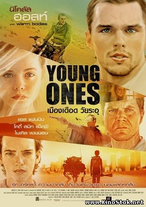 Молодежь / Young Ones