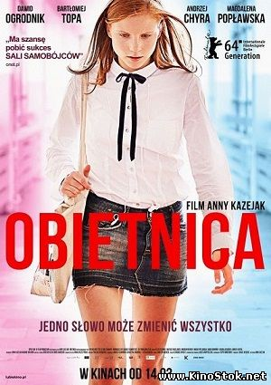 Наташа Леггеро Хочет Секса – Типа Копы (2014)