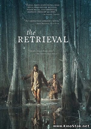 Поиск / The Retrieval
