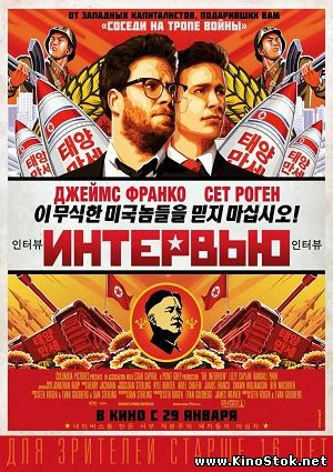 Интервью / The Interview