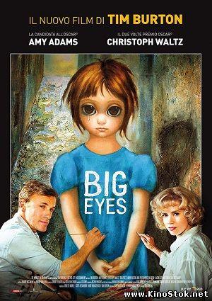 глаза в глаза смотреть онлайн: