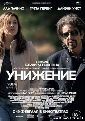 Унижение / The Humbling
