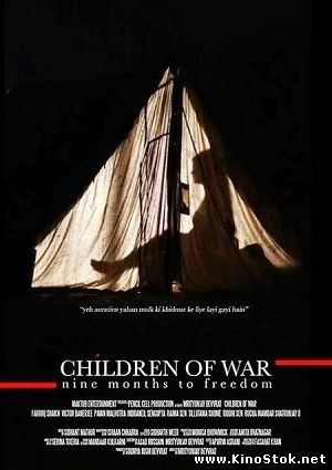 Дети войны / Children of War