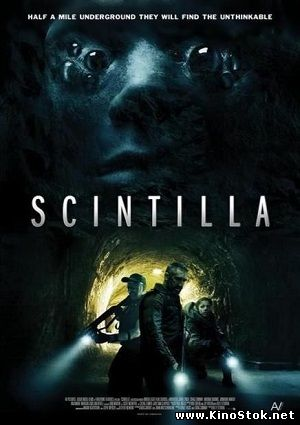 Гибрид / Scintilla / The Hybrid