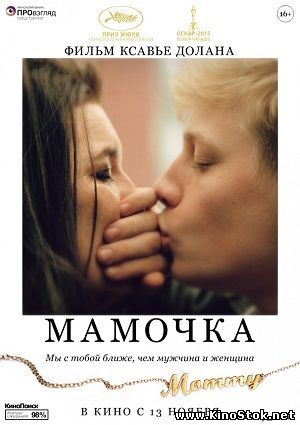 Мамочка / Mommy