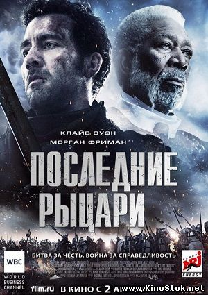 Последние рыцари / Last Knights