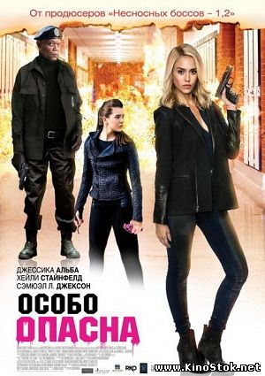 Особо опасна / Barely Lethal