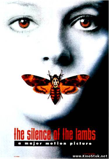 Молчание ягнят / The Silence of the Lambs